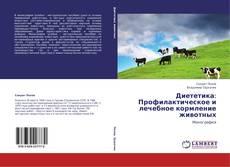 Bookcover of Диететика: Профилактическое и лечебное кормление животных
