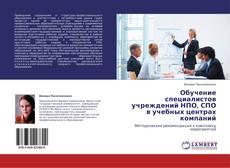 Обучение специалистов учреждений НПО, СПО в учебных центрах компаний kitap kapağı