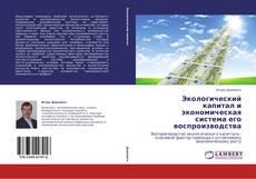 Portada del libro de Экологический капитал и экономическая система его воспроизводства