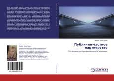 Bookcover of Публично-частное партнерство