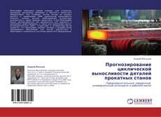 Bookcover of Прогнозирование циклической выносливости деталей прокатных станов