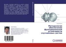 Обложка Методология обеспечения функциональной устойчивости спутниковых систем