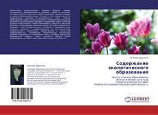 Bookcover of Содержание экологического образования