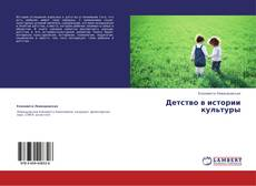 Bookcover of Детство в истории культуры
