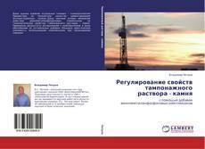 Bookcover of Регулирование свойств тампонажного раствора - камня