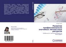 Bookcover of Развитие профессионально значимых личностных ресурсов