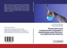 Bookcover of Комплексные соединения ванадия с производными бензол-сульфонилмочевины