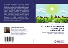 Buchcover von Паттерны организации экосистем и ландшафтов