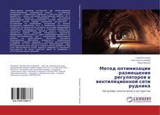 Portada del libro de Метод оптимизации размещения регуляторов в вентиляционной сети рудника
