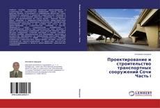 Bookcover of Проектирование и строительство транспортных сооружений Сочи Часть I