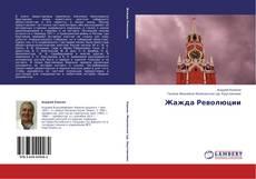 Bookcover of Жажда Революции