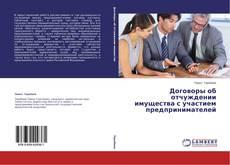 Copertina di Договоры об отчуждении имущества с участием предпринимателей