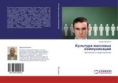 Buchcover von Культура массовых коммуникаций