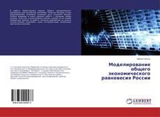 Copertina di Моделирование общего экономического равновесия России