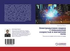 Bookcover of Электродуговая сварка с повышенной скоростью в магнитном поле