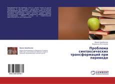 Проблема синтаксических трансформаций при переводе kitap kapağı