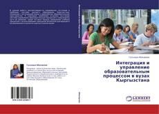 Capa do livro de Интеграция и управление образовательным процессом в вузах Кыргызстана