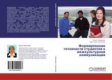 Borítókép a  Формирование готовности студентов к межкультурной коммуникации - hoz