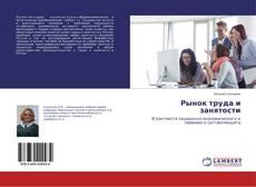 Bookcover of Рынок труда и занятости