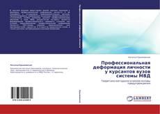 Copertina di Профессиональная деформация личности у курсантов вузов системы МВД