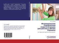 Bookcover of Формирование содержания педагогических дисциплин в ВУЗах Украины