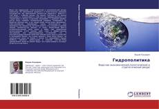 Buchcover von Гидрополитика