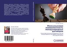 Buchcover von Межъязыковая эквивалентность международных договоров