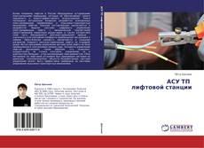 Bookcover of АСУ ТП лифтовой станции