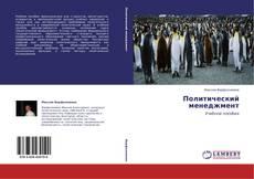 Bookcover of Политический менеджмент