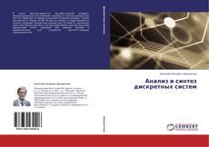 Bookcover of Анализ и синтез дискретных систем