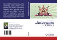 Bookcover of Советская милиция Тюменской губернии (1918–1923 гг.)