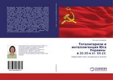 Тоталитаризм и интеллигенция Юга Украины в 20-30-х гг. XX ст.的封面