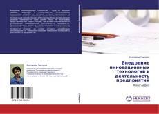 Bookcover of Внедрение инновационных технологий в деятельность предприятий