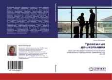 Bookcover of Тревожные дошкольники