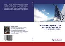 Bookcover of Интернет-проект как средство развития ответственности