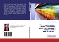 Bookcover of Математическое моделирование распространения излучения в светодиодах