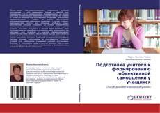 Обложка Подготовка учителя к формированию объективной самооценки у учащихся