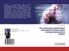Bookcover of Актуальные проблемы имплементации норм международного права