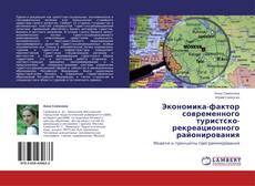Bookcover of Экономика-фактор современного  туристско-рекреационного районирования