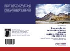 Buchcover von Философско-концептуальные основы художественного образования
