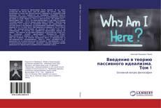 Bookcover of Введение в теорию пассивного идеализма. Том 1
