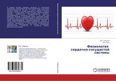 Bookcover of Физиология сердечно-сосудистой системы