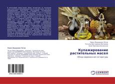 Bookcover of Купажирование растительных масел