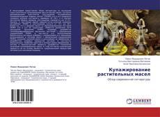 Capa do livro de Купажирование растительных масел