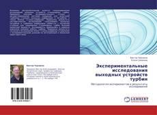 Bookcover of Экспериментальные исследования выходных устройств турбин
