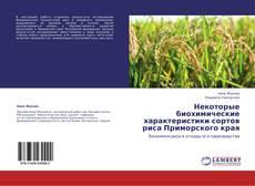 Bookcover of Некоторые биохимические характеристики сортов риса Приморского края