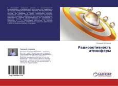 Bookcover of Радиоактивность атмосферы