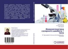Bookcover of Иммуногенетика сахарного диабета 1 типа