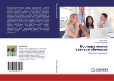 Bookcover of Корпоративное сетевое обучение
