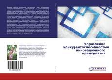 Bookcover of Управление конкурентоспособностью инновационного предприятия
